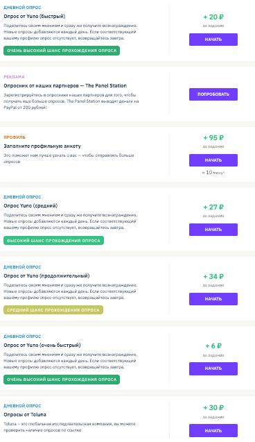 YouHhink - доступные платные опросы