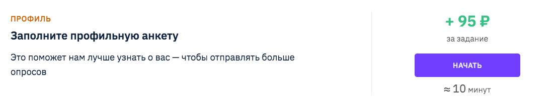 Сайт платных опросов YouHhink - бонус новым пользователям