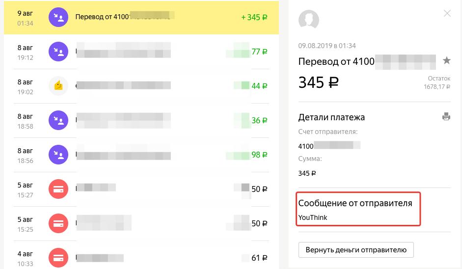Пополнение Яндекс