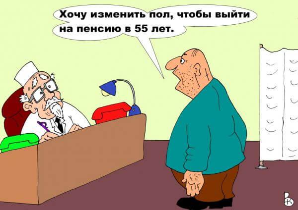 Прикол про пенсию