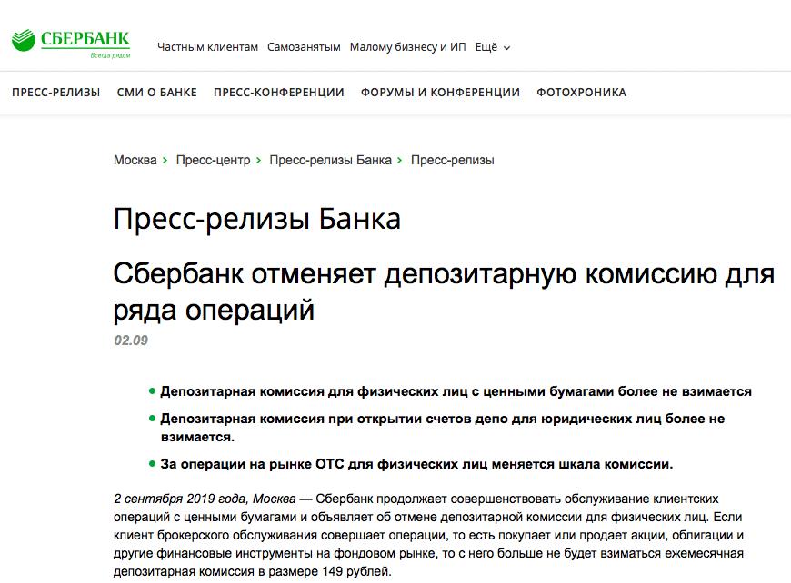 Сбербанк брокер - отмена депозитария