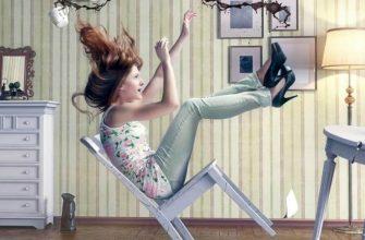 Падение со стула