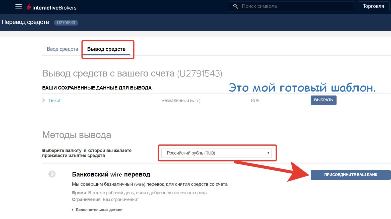 IB - рублевый банковский wire-перевод