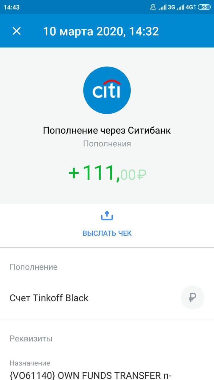 Вывод денег с IB в Тинькофф