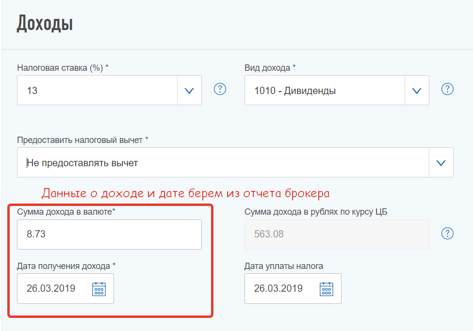 Сумма дохода - 3НДФЛ