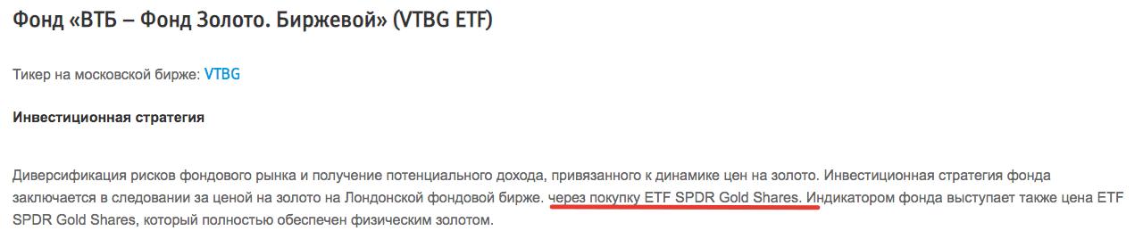 VTBG - покупка ETF SPD Gold SharesR