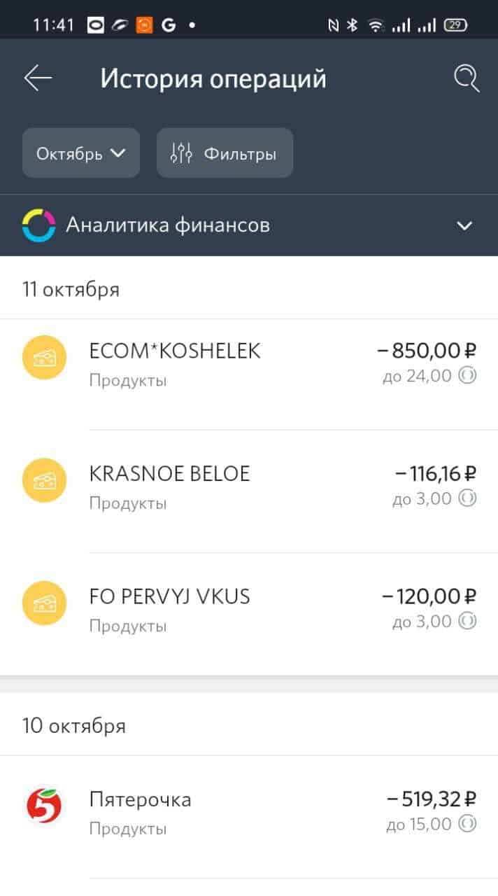 OpenCard - кэшбэк за покупки