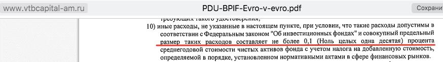 БПИФ VTBY - комиссии фонда
