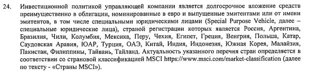 Страны в VTBY