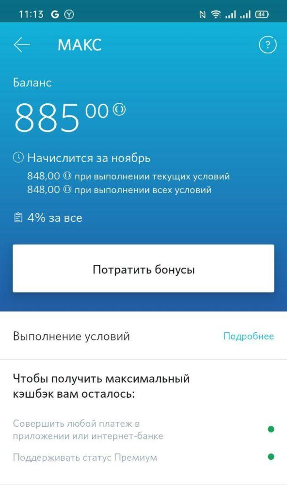 Тариф Премиум Открытие - приложение