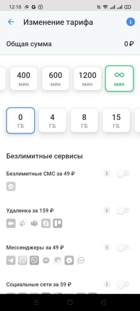 Тинькофф Мобайл - приложение