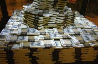 деньги много