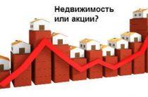 Недвижимость или акции: что лучше?