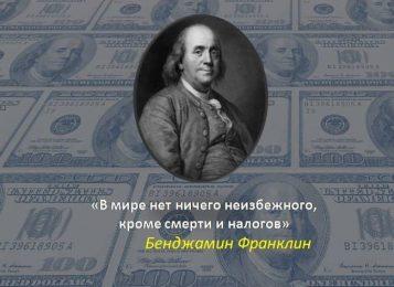 Сдал соседа — заработал денег, в какой стране самые большие поборы и другие интересные факты о налогах во всем мире