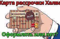 Обзор карты рассрочки Халва от Совкомбанка