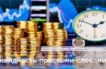 Ликвидность — что это простыми словами