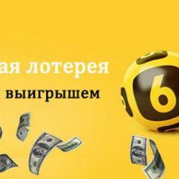 Бесплатные лотереи где можно выиграть реальные деньги