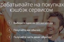 Сервисы кэшбеков — возвращаем часть денег за покупки