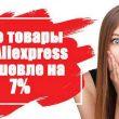Как получить кэшбэк на алиэкспресс (aliexpress)
