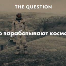 Сколько получают космонавты у нас и за рубежом