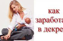 Мама в декрете — реальный заработок, правда или вымысел? Как иметь стабильный доход, сидя дома